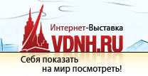 VDNH.RU - the first All-Russia интернет-exhibition